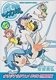 侵略!イカ娘 12巻 オリジナルアニメDVD付限定版 (少年チャンピオン・コミックス)