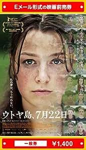 『ウトヤ島、7月22日』映画前売券(一般券)(ムビチケEメール送付タイプ)