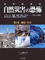 地球温暖化 自然災害の恐怖〈第1巻〉地震・火山