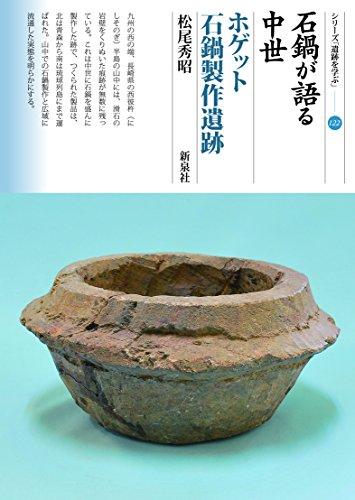 石鍋が語る中世 ホゲット石鍋製作遺跡 (シリーズ「遺跡を学ぶ」122)