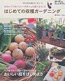 はじめての収穫ガーデニング―かわいくておいしい!ポタジェの庭へようこそ (ガーデン&ガーデンBook)