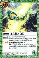 バトルスピリッツ/SD38-011 不死鳥の尾羽