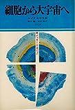 細胞から大宇宙へ―メッセージはバッハ (1976年)
