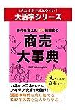 大活字シリーズ 時代を変えた江戸起業家の 商売大事典