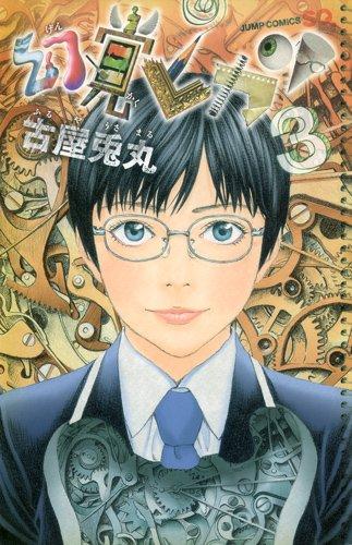 幻覚ピカソ 3 (ジャンプコミックス)の詳細を見る