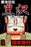 最強伝説 黒沢 3