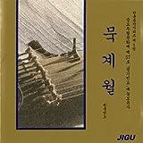 ムク・ケウォル韓国民謡