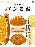 別冊Discover Japan FOOD ニッポンのパン名鑑[雑誌]