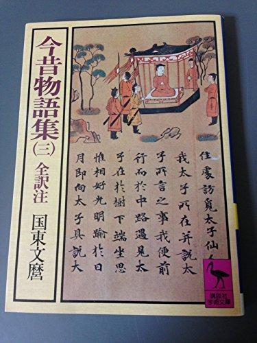 今昔物語集 3 (講談社学術文庫 307)