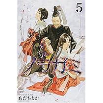 ノラガミ(5) (講談社コミックス月刊マガジン)