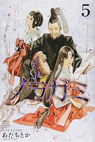 ノラガミ(5) (講談社コミックス月刊マガジン)の詳細を見る