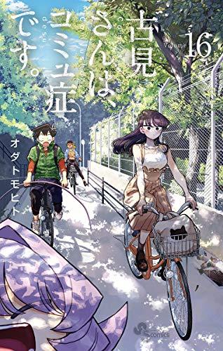 古見さんは、コミュ症です。(16) (少年サンデーコミックス) Kindle版