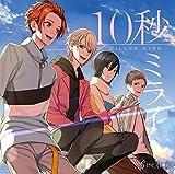 【Amazon.co.jp限定】10秒ミライ(初回生産限定盤) (デカジャケット付)