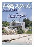 沖縄スタイル26 (エイムック 1567)