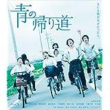 【Amazon.co.jp限定】青の帰り道 (劇場パンフレット[A4フルカラー40ページ]付) [Blu-ray]