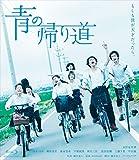 青の帰り道[CSBD-0001][Blu-ray/ブルーレイ]