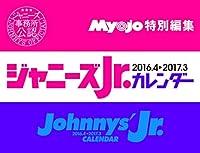 ジャニーズJr.カレンダー 2016.4→2017.3 ([カレンダー])