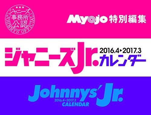 ジャニーズJr.カレンダー 2016.4→2017.3 ([...
