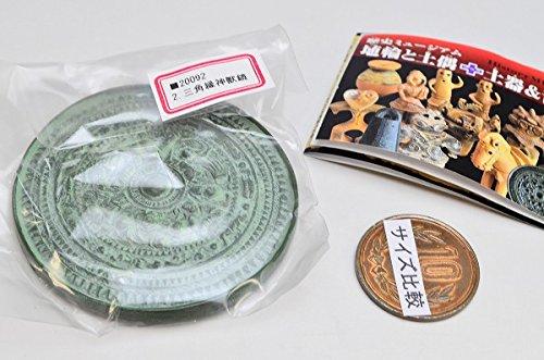 歴史ミュージアム 埴輪と土偶+土器&青銅器(再販) [2.三角縁神獣鏡](単品)