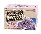 桜からの手紙~AKB48 それぞれの卒業物語~ DVD-BOX[DVD]