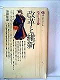 改革と維新 (1976年) (講談社現代新書―新書日本史 6)