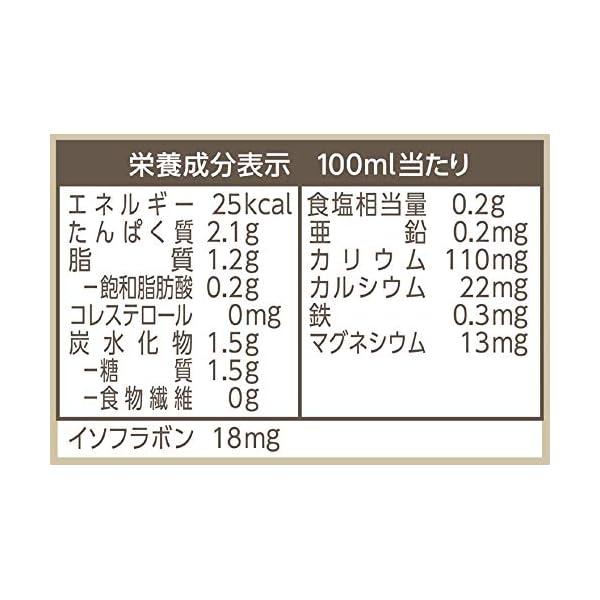 マルサン 豆乳飲料麦芽コーヒー カロリー50%...の紹介画像3