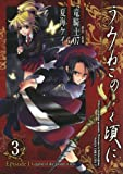 うみねこのなく頃に Episode1:Legend of the golden witch3巻 (デジタル版ガンガンコミックスJOKER)