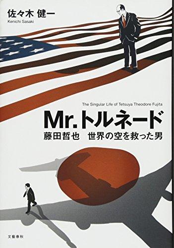 Mr.トルネード 藤田哲也 世界の空を救った男の詳細を見る