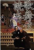 歌舞伎読本 (福武文庫)
