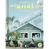 Hanako (ハナコ) 2018年 5月10日号 No.1155[ハナコの...