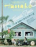 Hanako (ハナコ) 2018年 5月10日号 No.1155[ハナコのハワイツアーズ]