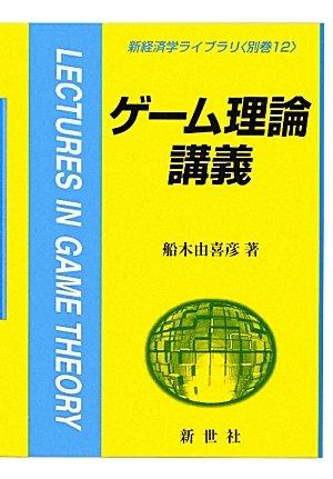 ゲーム理論講義 (新経済学ライブラリ)の詳細を見る