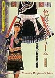 色彩のコスチューム―中国55少数民族の服飾 (京都書院アーツコレクション―服飾 (11))