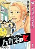 ハガネの女 1 (クイーンズコミックスDIGITAL)