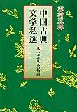 中国古典文学私選―凡人と非凡人の物語