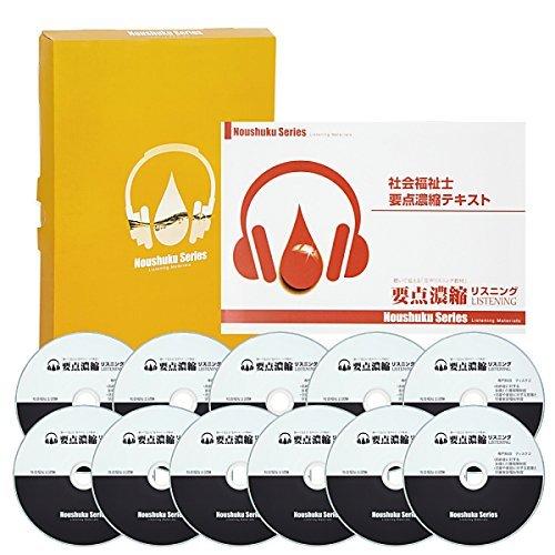 濃縮! 社会福祉士(音声CD+テキストBOOK) 2018年版   (要点濃縮リスニング) (要点濃縮!)