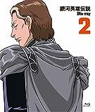 銀河英雄伝説 Blu-ray Vol.2