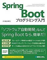 SpringBootプログラミング入門