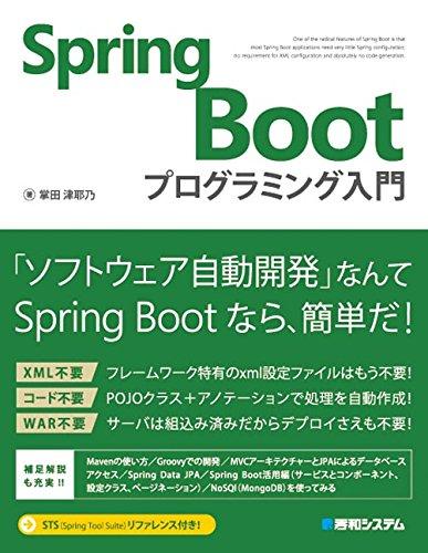 SpringBootプログラミング入門の詳細を見る