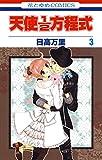 天使1/2方程式 3 (花とゆめコミックス)