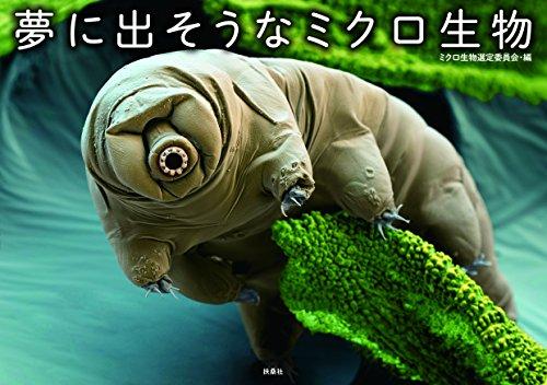 夢に出そうなミクロ生物の詳細を見る