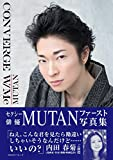 CONVERGE W/Me MUTAN/ムータン (Parade books)