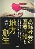 高齢社会の医療介護と地方創生: 一億総活躍時代の日本版CCRCと地域包括ケアのあり方を問う