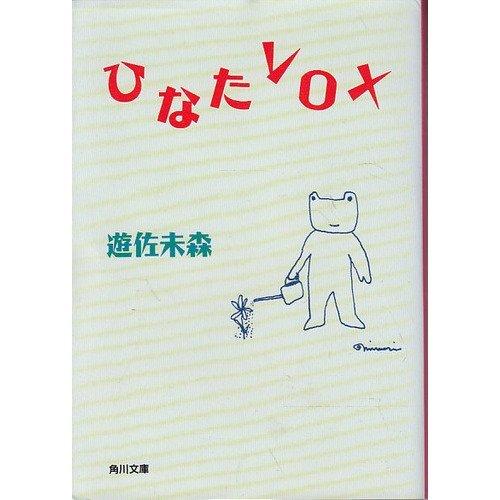 ひなたVOX(ぼっくす) (角川文庫)の詳細を見る