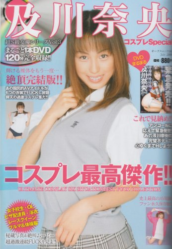 及川奈央コスプレSpecial (オークスムック 145 超S級女優シリ・・・