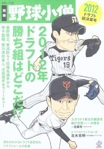 別冊野球小僧 2012 ドラフト総決算号 (白夜ムック)