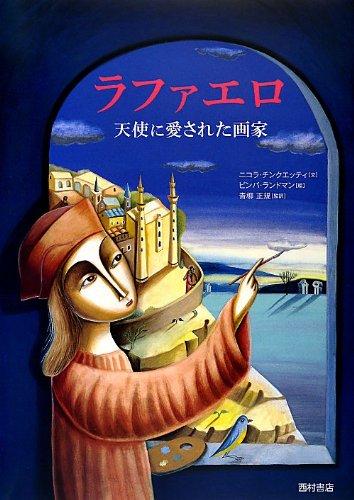 ラファエロ―天使に愛された画家の詳細を見る