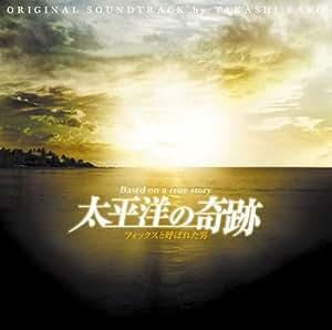 太平洋の奇跡-フォックスと呼ばれた男-オリジナル・サウンドトラック