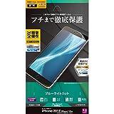 ラスタバナナ iPhone8 Plus/7 Plus フィルム 曲面保護 薄型TPU 衝撃吸収 ブルーライトカット 反射防止 アイフォン 液晶保護 UY857IP7SB