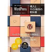 世界一わかりやすいWordPress 導入とサイト制作の教科書 (世界一わかりやすい教科書)